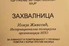 ЗАХВАЛНИЦА